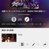 RIDERTIMEシノビ 仮面ライダーシノビ 第2話 感想
