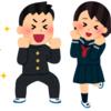 【DUO 3.0】高校生のために超絶人気DUOを解説するよ!