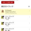 【トラブルシューティング】spotify(mobile)でlast.fmにscrobbleできない不具合
