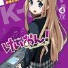 コミックス「けいおん!」まとめ買いしてきました。の話