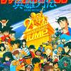 すべては『ファミコンジャンプ』から始まった!これまでの『週刊少年ジャンプ』のゲームを振り返る!