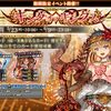 【COJ】期間限定イベント『キングオブキングス』使用デッキ