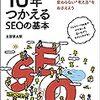 webマーケ初心者向き『10年つかえるSEOの基本』まとめ