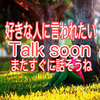 【英語Talk soonの意味と使い方】気になる相手に別れ際に言いたい英会話