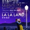 映画「LA LA LAND」