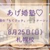 NEW【あげ婚塾】〜究極の『もてリッチ』パートナーシップ論〜8月25日(日)札幌開催決定!9月15日は静岡