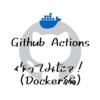 Github Actionsのアクションを作ってみる(Docker編)