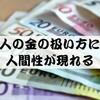 友人間の借金。人が信用できるか知りたければ、他人の金に対する扱い方に注目せよ