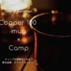 キャンプのマグカップに銅素材はいかが? 新光金属 ビアマグ のレビュー