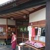 関西で初めての節分(宝塚市 中山寺①~節分の柊鰯~)