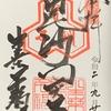 御朱印集め 千福寺(Senfukuji):三重