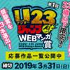 「第1回U23ジャンプWEBマンガ賞」の作品一覧コーナーを公開しました
