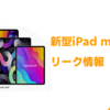 新型iPad mini 6のリーク情報紹介!【Apple】【iPad mini 6】