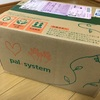 パルシステム|お試しセット(1,000円)は驚きの安全志向だった!