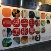 2019年9月20日(金)/佐藤美術館/アートコンプレックス・センター