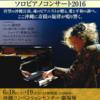 フジコ・ヘミング ソロピアノコンサート2016 @ 沖縄・宜野湾コンベンションセンター