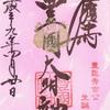 豊国神社(愛用・名古屋)の限定御朱印