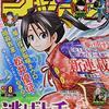 週刊少年ジャンプ2021年08号の感想