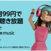 雨とAmazon Music Unlimitedと・・・私