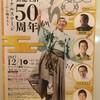 桂文枝 芸能生活50周年 ファイナルステージ ~またここから始まる~ に行ってきた