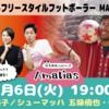 【告知】masato、埼玉のネットテレビ「アマチアス」に出演します