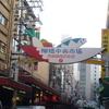 名古屋駅に早朝につく→柳橋市場→だし道楽自販機→マウンテン→大須