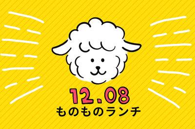 【参加者募集!】12/08ものものランチでお会いしましょう!