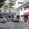 老神温泉 湯元楽善荘にひとり泊('16)