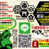 サムライ大阪梅田本店12周年キャンペーン