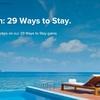 マリオットの新キャンペーン 無料でマリオットのポイントが貰えるかも?「29 Ways to Stay」をチェック!