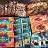 楽天で駄菓子1万円分買おうかどうしようか→買った