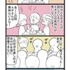 【HSP漫画】人付き合い/大人数が苦手、というか2人以上は苦手