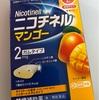 ニコチネルガムのマンゴーを食べてみた