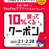 PayPay、2月は「PayPayクーポン」で最大10%還元