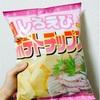 富山「しろえびポテトチップス」が好きすぎて見かけたら買ってしまう…^^