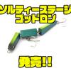 【AbuGarcia】全身駆動3連結ボディ「ソルティーステージ ゴッドロン」発売!