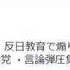 中国共産党 日本でバイトをやとって言論弾圧 2021年7月7日