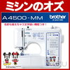 お名前が縫える!文字縫い機能ミシン ブラザーコンピューターミシンA4500-MM【入園入学用ミシン】