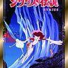 【サンリオ】劇場版アニメ「シリウスの伝説」は大人が観たほうがいいかも【悲恋もの】