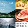 【3月12日(日)まで】写真+コメントコンテスト!日本遺産のまち「丹波篠山」の写真を募集中!