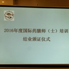 薬膳研修旅行in北京Ⅱ