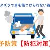 イタズラで車を傷つけられない為の予防策「防犯対策」