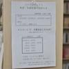 年末年始も、京成佐倉のアベイユブックスは営業します!