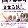 【新刊】 人生100年時代 魚田真弘の歯を長持ちさせる鉄則