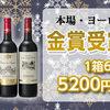 毎回好評金賞受賞ワインの販売を開始しました!