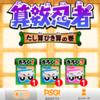 幼児・小学生向けアプリ「算数忍者」と「あんざんマン」