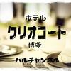 【博多ホテルツアー】朝食ビュッフェ、アメニティ◎!家族旅行で行った福岡の『ホテルクリオコート博多』に2泊したよ!