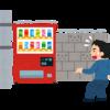 ペットボトル飲料自販機の「サブスク」サービス3つ