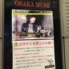 2016/11/20@ASH DA HERO in 大阪