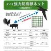 鳥インフルエンザ対策に「ダイオ 強力防鳥獣ネット」